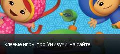 клевые игры про Умизуми на сайте