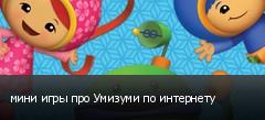 мини игры про Умизуми по интернету