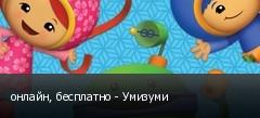 онлайн, бесплатно - Умизуми