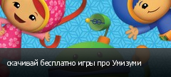 скачивай бесплатно игры про Умизуми