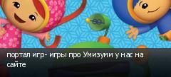 портал игр- игры про Умизуми у нас на сайте