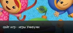 сайт игр - игры Умизуми