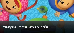 Умизуми - флеш игры онлайн