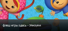 флеш игры здесь - Умизуми