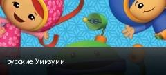 русские Умизуми