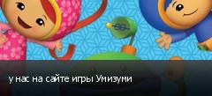 у нас на сайте игры Умизуми