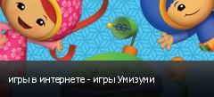 игры в интернете - игры Умизуми