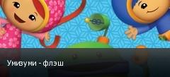 Умизуми - флэш
