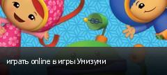 играть online в игры Умизуми