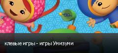 клевые игры - игры Умизуми