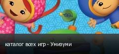 каталог всех игр - Умизуми