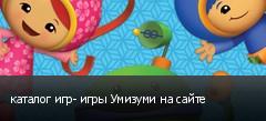 каталог игр- игры Умизуми на сайте