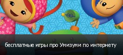 бесплатные игры про Умизуми по интернету