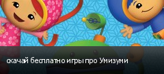 скачай бесплатно игры про Умизуми