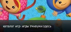 каталог игр- игры Умизуми здесь