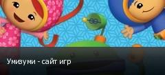 Умизуми - сайт игр