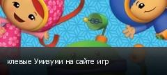 клевые Умизуми на сайте игр