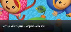 игры Умизуми - играть online