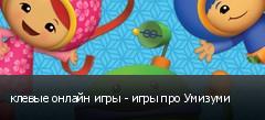 клевые онлайн игры - игры про Умизуми