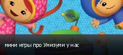 мини игры про Умизуми у нас