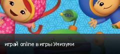 играй online в игры Умизуми