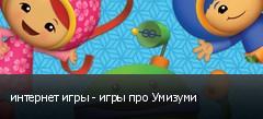 интернет игры - игры про Умизуми