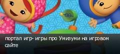 портал игр- игры про Умизуми на игровом сайте