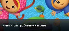 мини игры про Умизуми в сети