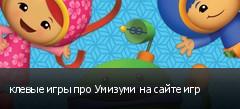 клевые игры про Умизуми на сайте игр