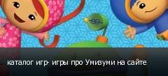 каталог игр- игры про Умизуми на сайте