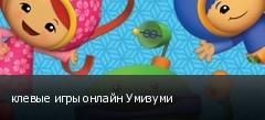 клевые игры онлайн Умизуми