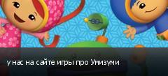 у нас на сайте игры про Умизуми