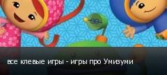 все клевые игры - игры про Умизуми