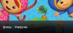 флеш - Умизуми
