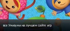все Умизуми на лучшем сайте игр