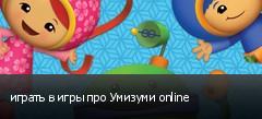 играть в игры про Умизуми online