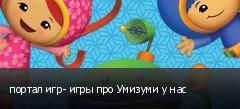 портал игр- игры про Умизуми у нас