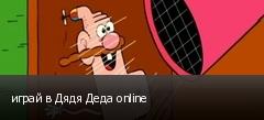 играй в Дядя Деда online