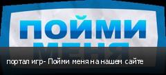 портал игр- Пойми меня на нашем сайте