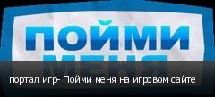 портал игр- Пойми меня на игровом сайте