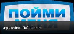 ���� online - ����� ����