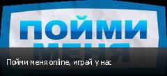 ����� ���� online, ����� � ���
