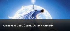 клевые игры с Единорогами онлайн