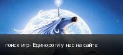 поиск игр- Единороги у нас на сайте