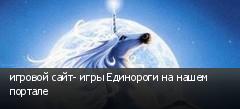 игровой сайт- игры Единороги на нашем портале