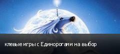 клевые игры с Единорогами на выбор