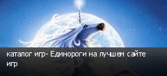каталог игр- Единороги на лучшем сайте игр