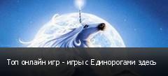 Топ онлайн игр - игры с Единорогами здесь