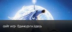 сайт игр- Единороги здесь