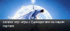 каталог игр- игры с Единорогами на нашем портале